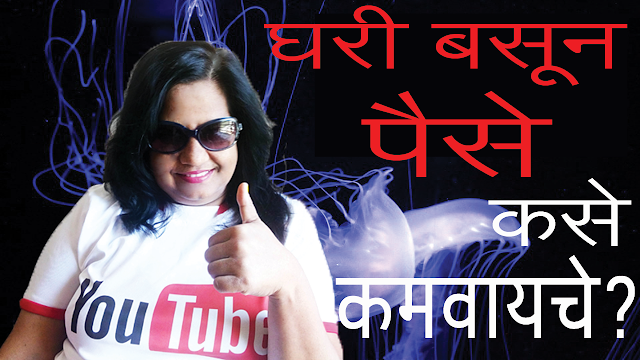 How To Earn Money From Home (Marathi)