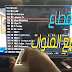 السرفر المدفوع IPTV والذي يبحث عنه الجميع لمشاهدة القنوات المشفرة و المفتوحة متوفر الان بالمجان