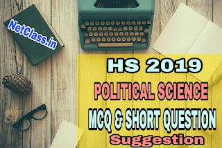 HS 2019 Political Science MCQ and Short question Suggestion | HS 2019 Political Science Short Question pdf