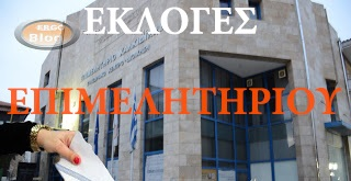 Ξεκίνησαν σήμερα οι εκλογές του Επιμελητηρίου Χαλκιδικής .