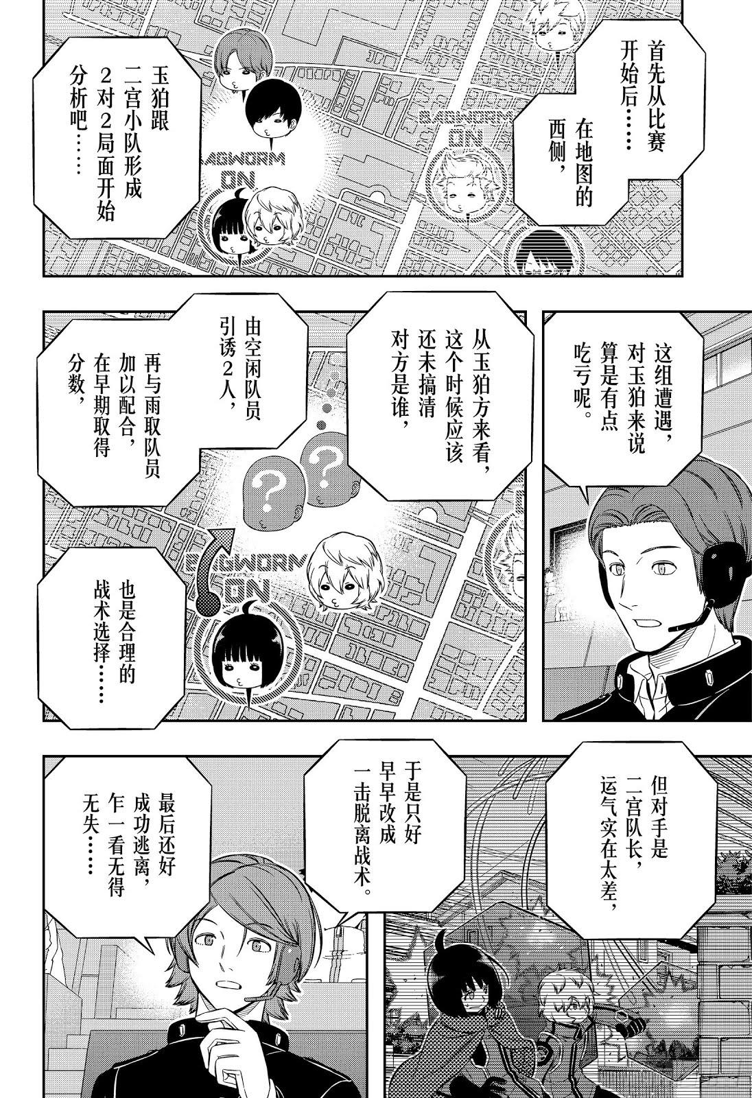 境界觸發者: 196话 玉狛2㉔ - 第6页