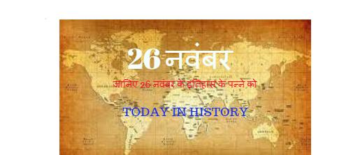 26 November Aaj Ka Itihas