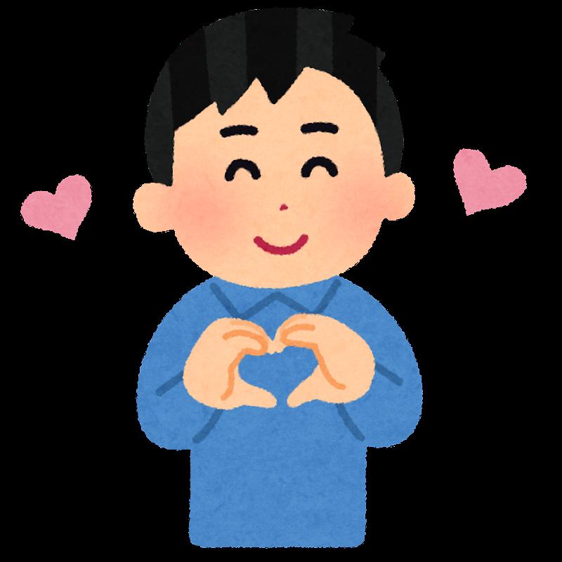 https://2.bp.blogspot.com/-GY9MfFvE3AY/W6DTqV_0vyI/AAAAAAABO-M/dhsruKHvYzcOFzVgmGePgxrfcBexkC9ewCLcBGAs/s800/pose_heart_hand_man.png