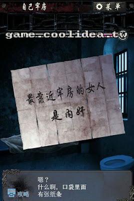 無限牢獄第5章圖文攻略6