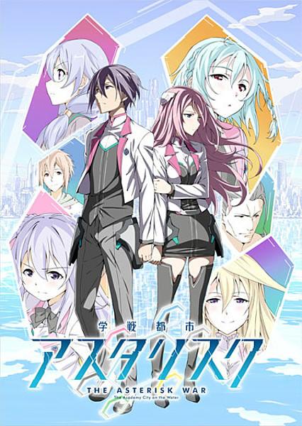 Gakusen Toshi Asterisk 2nd Season (The Asterisk War)