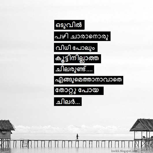 malayalam Quotes about life, nostalgia, love and loneliness| Kwikk malayalam Quotes collection