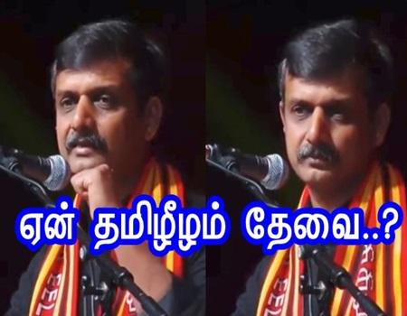 Yean Tamil Eelam Thevai..? Thozhar Thirumurugan Gandhi