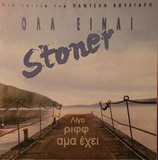 Όλα είναι stoner (η νέα ταινία του Παντελή Βούλγαρη)