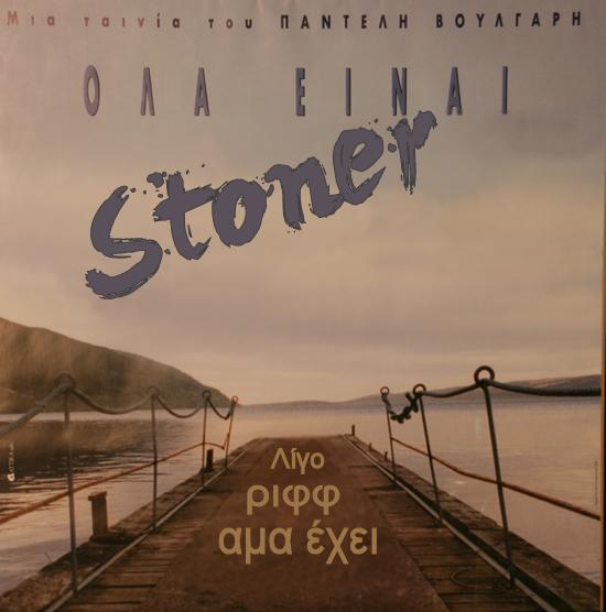 [KATINA #0030] Όλα είναι stoner (η νέα ταινία του Παντελή Βούλγαρη)
