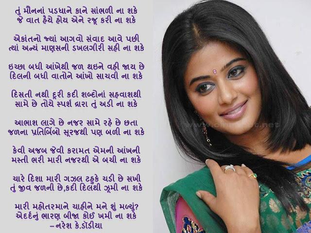 तुं मौननां पडधाने काने सांभळी ना शके Gujarati Gazal By Naresh K. Dodia