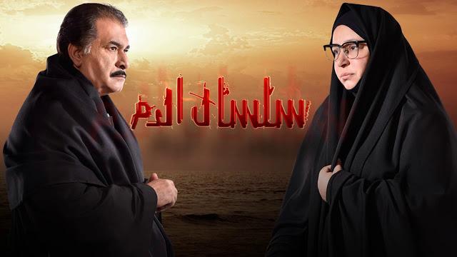 مشاهدة مسلسل سلسال الدم الحلقه 15 من الجزء الرابع