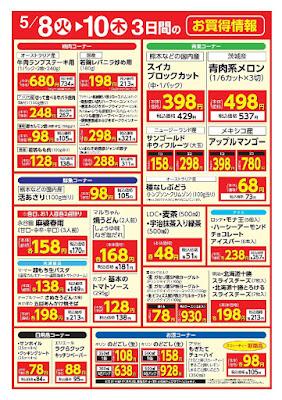5/8(火)〜5/10(木) 3日間のお買得情報