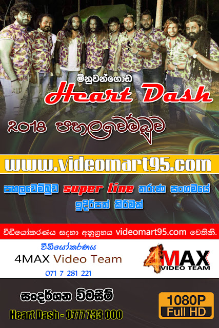 HEART DASH LIVE AT PAHALAWEMBUWA 2018-04-17