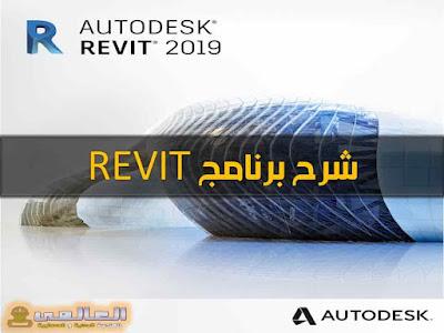 شرح برنامج ريفيت revit
