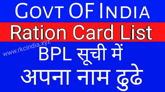 राशन कार्ड देखने | How To New Ration Card Status - RKC INDIA