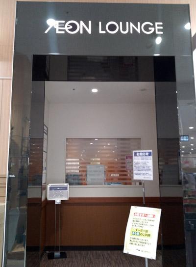 イオンモール綾川 イオンラウンジ