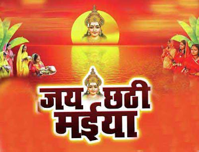 About Goddess of Chhath Puja