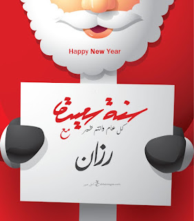 اكتب اسمك على بابا نويل 2020 مع رزان