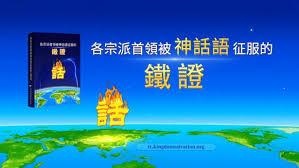 東方閃電-全能神教會圖片