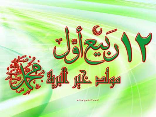 12 ربيع اول مولد خير البريه محمد صلى الله عليه وسلم