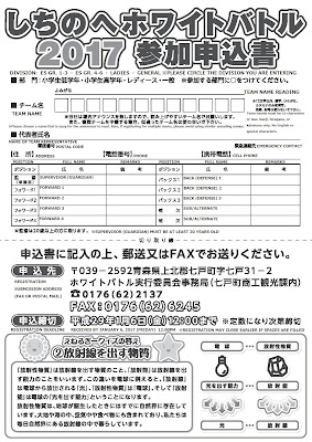 Shichinohe White Battle 2017 Registration Form English Translation 平成29年 しちのへホワイトバトル2017 参加申込書 英語訳