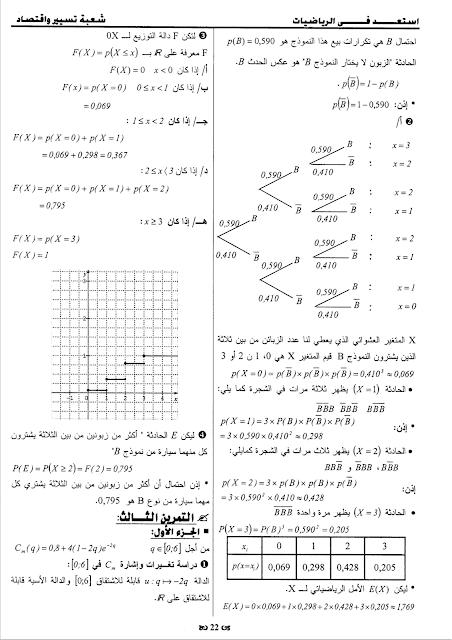 حلول مواضيع مقترحة الرياضيات للثالثة a-18-min.png