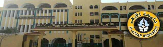 روابط جدول ونتيجة امتحانات كلية الدراسات الاسلامية والعربية | جامعة الازهر