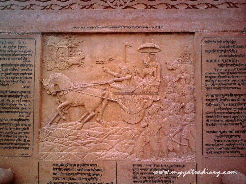 Bhagavad Gita inscription Gita Mandir - Mathura