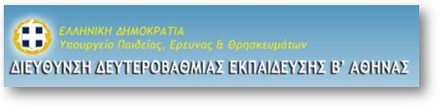 http://dide-v-ath.att.wans.gr
