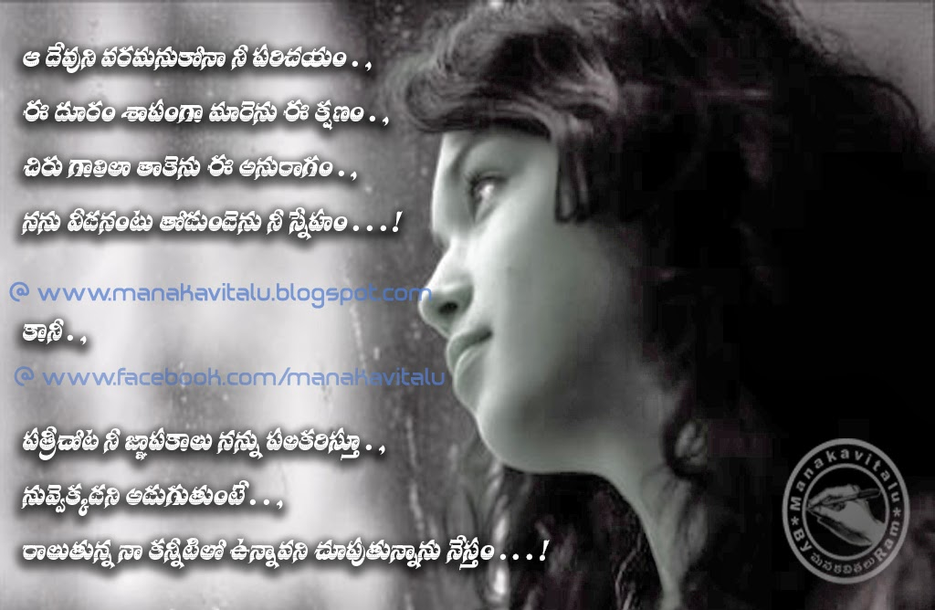 nee gnyapakam telugu break-up kavitha ,message, sms in english for lovers, boys and girls as images photoes and greetings