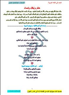 حمل مراجعة اللغة العربية النهائية للشهادة الاعدادية الترم الاول 2019 , الاستاذ عبدالحميد عيسى