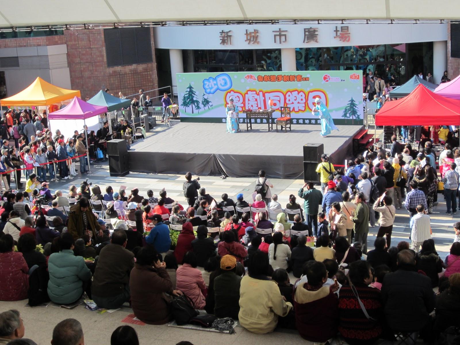 外國月亮: 沙田粵劇同樂日