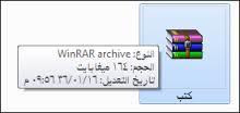 تحميل winraبرنامج ضغط الملفات الى اصغر حجم r, #كيفيه ضغط الملفات عن طريق (winrar)