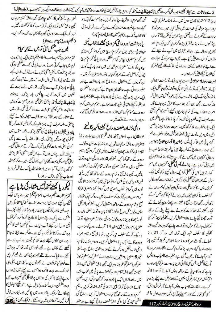 Page 36 Ubqari Magazine March 2016