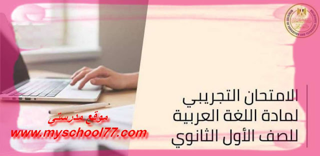 امتحان العربى التجريبى اولى ثانوى مارس 2019 - موقع مدرستى
