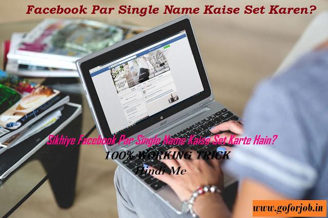 facebook par single name set kare