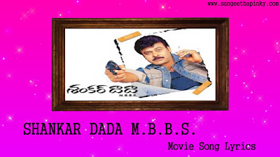 shankar-dada-m-b-b-s-telugu-movie-songs-lyrics