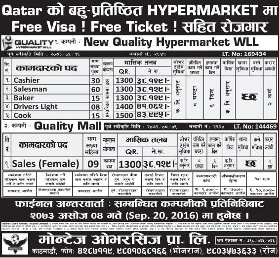 Free Visa, Free Ticket Jobs For Nepali In Qatar Salary- Rs.43,995/