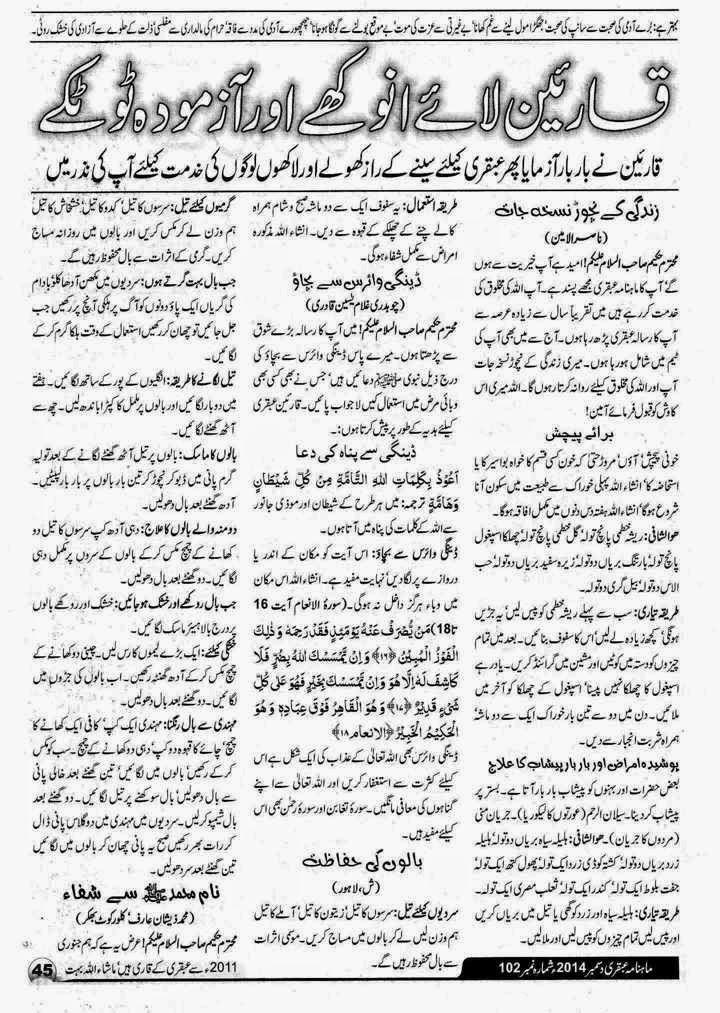 Ubqari Magazine December 2014 Page 45