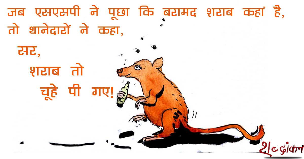शराब तो चूहे पी गए — अशोक चक्रधर