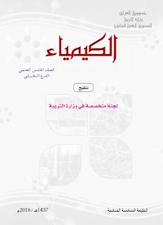 كتاب الكيمياء للصف الخامس العلمي الفرع التطبيقي 2016