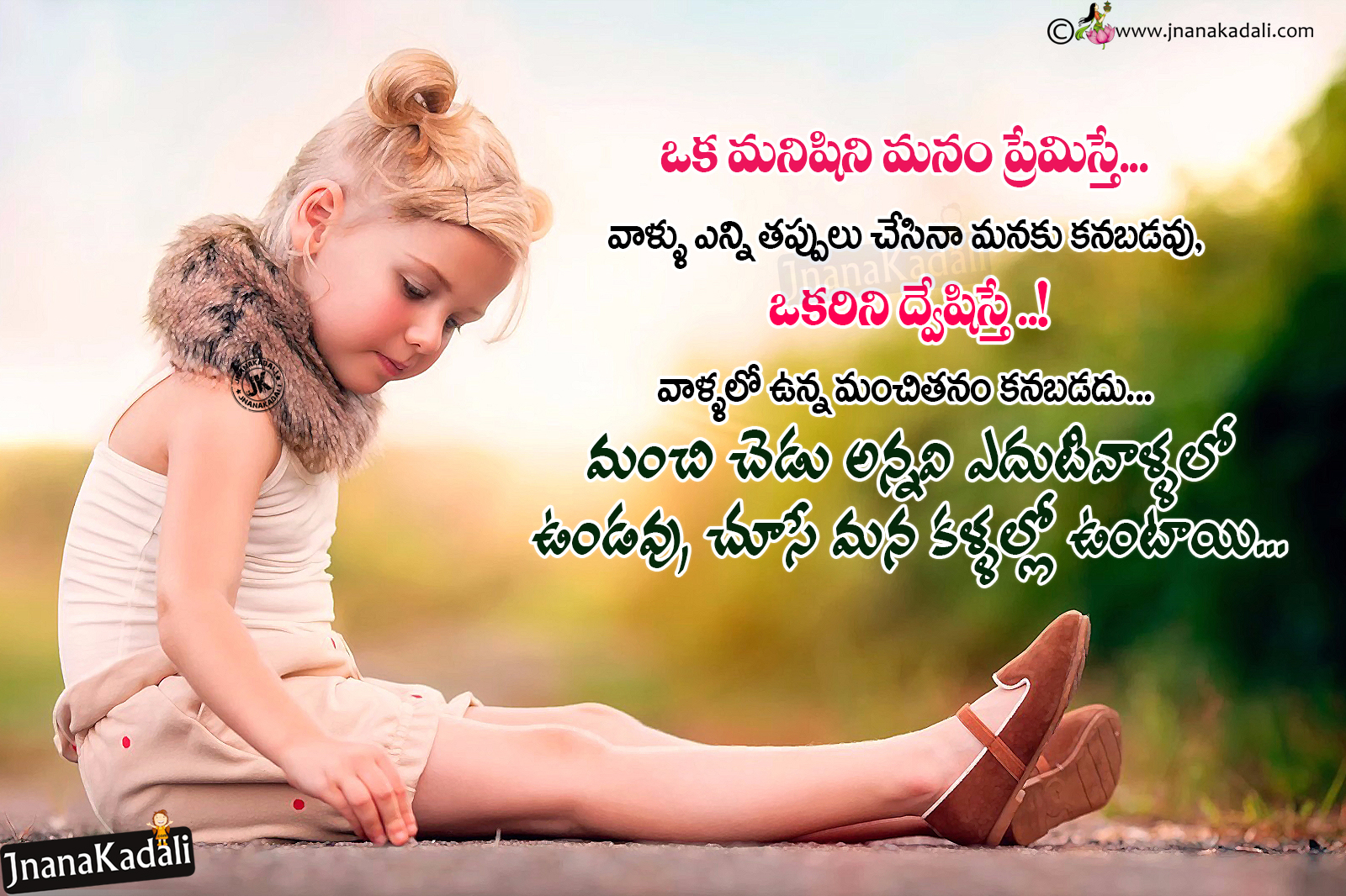 best Relationship Quotes in Telugu Telugu life Messages Being Human life Quotes in Telugu Cute baby hd wallpapers Free Famous Telugu Life Value