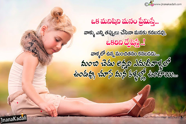 best life quotes in Telugu, Realistic life quotes in Telugu, Telugu Messages on love