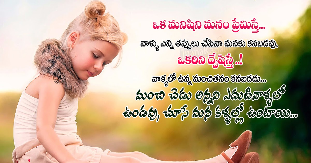 telugu life quotes with cute baby hd wallpapers