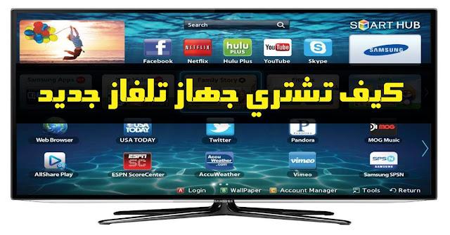 هذه نصائحي لك قبل ان تشتري اي جهاز تلفاز جديد