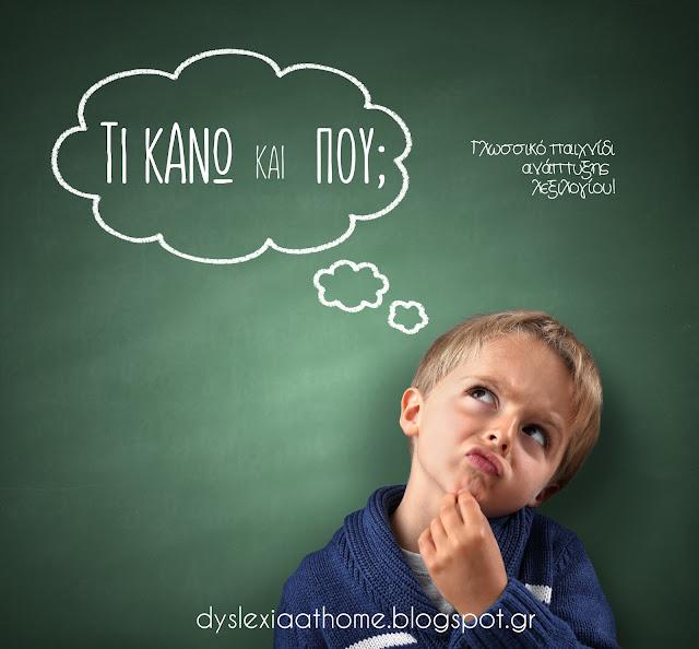 γλωσσικό,παιχνίδι, λεξιλόγιο, δυσλεξία