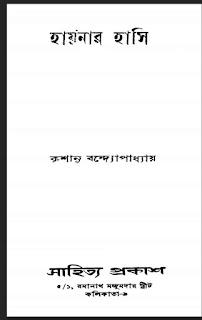 হায়েনার হাসি - গজেন্দ্রকুমার মিত্র  Hayner Hasi by Gajendra Kumar Mitra