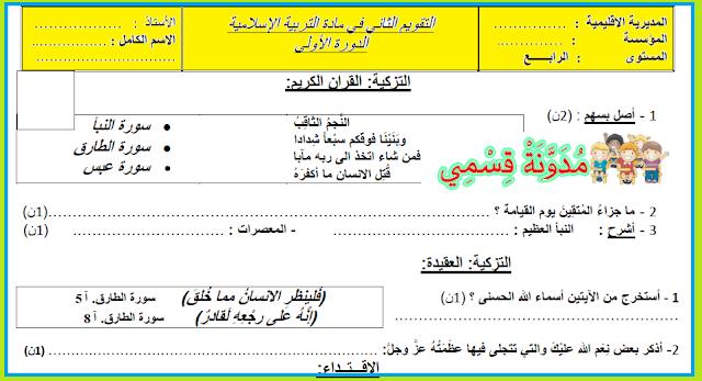 فرض رقم 2 التربية الإسلامية السنة الرابعة