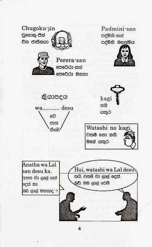 Learn languages: Japanese Language in Sinhala