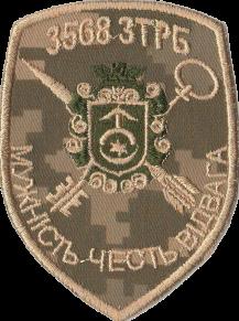 нарукавна емблема 3568-ї бази